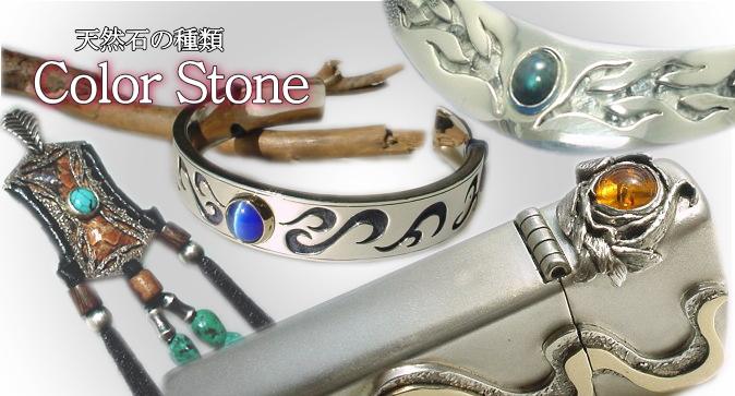 天然石の種類